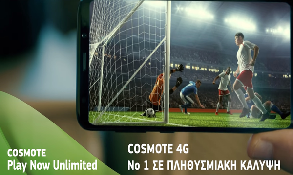COSMOTE: Απεριόριστο live streaming της κορυφαίας ποδοσφαιρικής διοργάνωσης με το PLAY NOW UNLIMITED