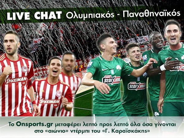 Live Chat Ολυμπιακός – Παναθηναϊκός 1-1 (Τελικό)